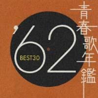 青春歌年鑑 BEST30 '62