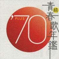続・青春歌年鑑 '70 PLUS