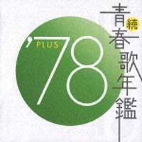 続・青春歌年鑑 '78 PLUS
