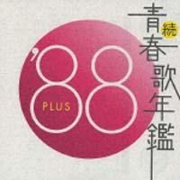 続・青春歌年鑑 '88 PLUS