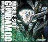 機動戦士ガンダム00 O.S.T.03