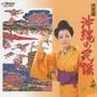 決定版 沖縄の民謡