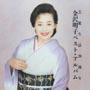 芸能生活20周年ベストアルバム