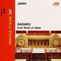 東京楽所『日本/雅楽~日本の宮廷音楽』