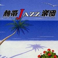 熱帯JAZZ楽団 IV~La Rumba~