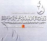 田中公平作家生活20周年記念 炎のオーケストラ・コンサート