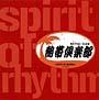 熱帯倶楽部~Spirit of Rhythm~
