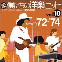 続・僕たちの洋楽ヒット Vol.10 '72~'74
