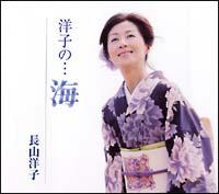 洋子の…海