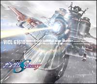 佐橋俊彦『機動戦士ガンダムSEED DESTINY O.S.T.III』