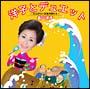 洋子とデュエット~長山洋子と音楽仲間たち~