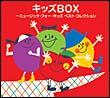<COLEZO!>キッズBOX ミュージック・フォー・キッズ ベスト・コレクション
