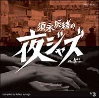 須永辰緒の夜ジャズ~Jazz Allnighters~ No.3