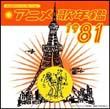 アニメ歌年鑑 1981