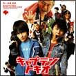 キャプテントキオ-SOUND & MUSIC ALBUM-