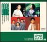 歌カラ・ヒット4 vol.48
