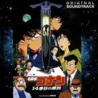 名探偵コナン 14番目の標的(ターゲット) オリジナル サウンド トラック/大野克夫