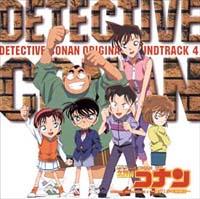 名探偵コナン オリジナル・サウンドトラック 4