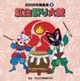 紅白祭り太鼓/2005年発表会CD(3)
