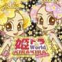 姫トラ☆World-KIRAKIRA selection-