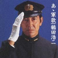 鶴田浩二『ああ軍歌』