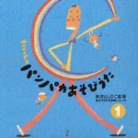 あそびうた大作戦シリーズ 新沢としひこの『キリンくんのパンパカあそびうた』1