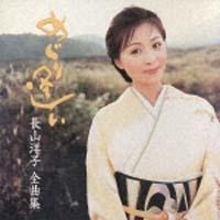 めぐり逢い-長山洋子全曲集