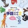 新沢としひこの歌でおぼえる手話ソングブック 2-きみとぼくのラララ-