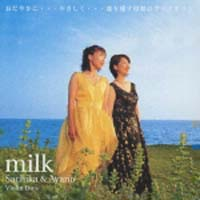 水野佐知香、荒井章乃『milk』