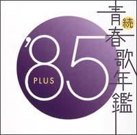 続・青春歌年鑑 '85 PLUS