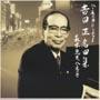 有楽町で逢いましょう、異国の丘~ハーモニカによる吉田正名曲集