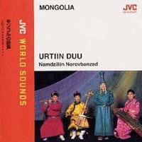 モンゴルの歌声~ノロヴバンザドのオルティンドー