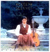 グリーンスリーブス~シェークスピアの時代の音楽