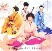 ニ胡が奏でる 日本の四季