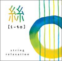 ジャン・ジェン・ホワ『絲[i-to]~string relaxation~』