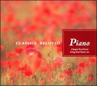 とっておきのクラシック5 ピアノ