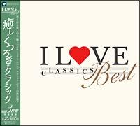I LOVE CLASSICS BEST~癒しとくつろぎのクラシック