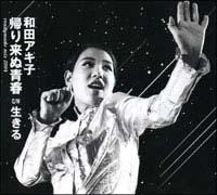 帰り来ぬ青春 readymade mix 2004