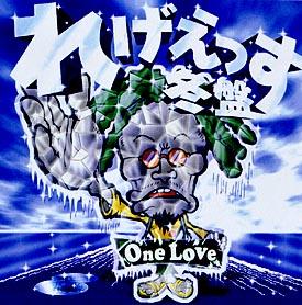れげえっす ウィンター・ヴァージョン-One Love