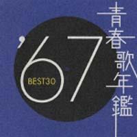 青春歌年鑑 BEST30 '67