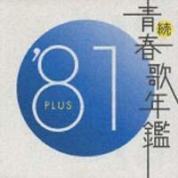 続・青春歌年鑑 '81 PLUS