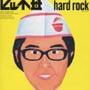 ヒット丼~ハード ロック
