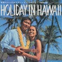 裕ちゃんのホリディー・イン・ハワイ
