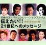 究極のスーパーコンピレーションアルバム-男女混合 伝えたい!!21世紀へのメッセージ