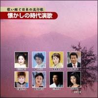 歌い継ぐ日本の流行歌~懐かしの時代演歌