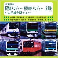 JR東日本 駅発車メロディー・特急車内オリジナル音源集・山手線全駅+α