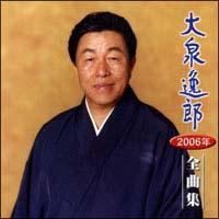 大泉逸郎2006年全曲集