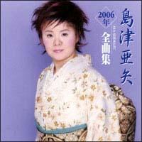 島津亜矢2006年全曲集