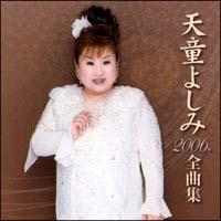天童よしみ2006年全曲集