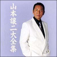山本譲ニ大全集2005